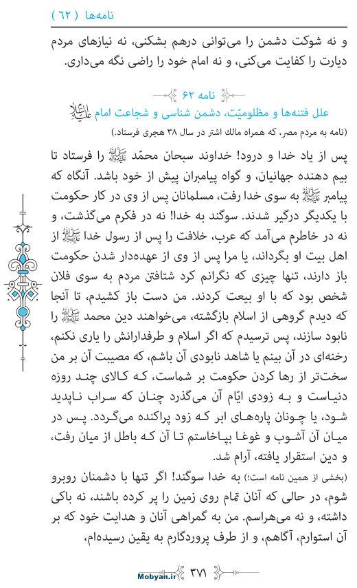 نهج البلاغه مرکز طبع و نشر قرآن کریم صفحه 371