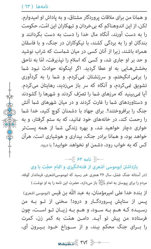 نهج البلاغه مرکز طبع و نشر قرآن کریم صفحه 372