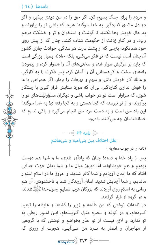 نهج البلاغه مرکز طبع و نشر قرآن کریم صفحه 373