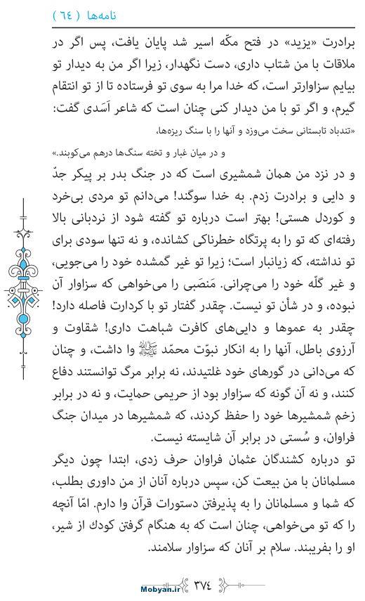 نهج البلاغه مرکز طبع و نشر قرآن کریم صفحه 374
