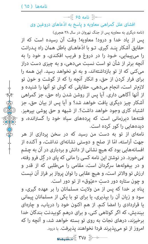 نهج البلاغه مرکز طبع و نشر قرآن کریم صفحه 375