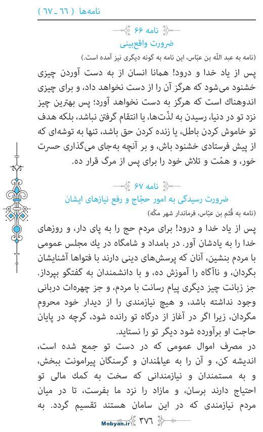 نهج البلاغه مرکز طبع و نشر قرآن کریم صفحه 376