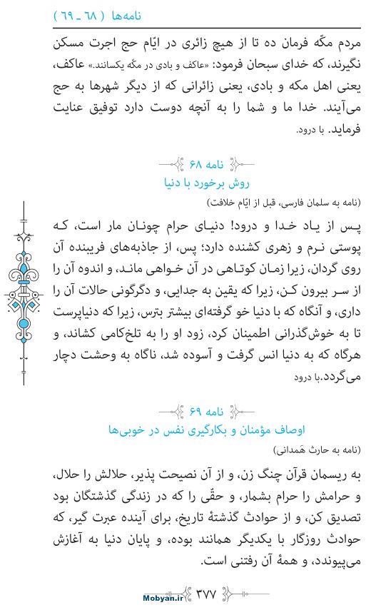 نهج البلاغه مرکز طبع و نشر قرآن کریم صفحه 377