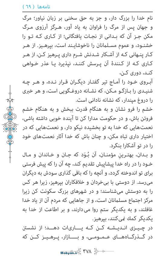 نهج البلاغه مرکز طبع و نشر قرآن کریم صفحه 378