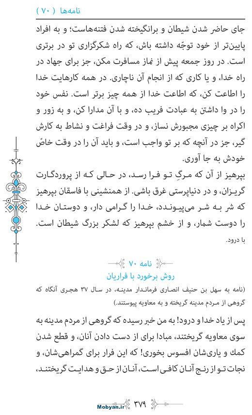 نهج البلاغه مرکز طبع و نشر قرآن کریم صفحه 379