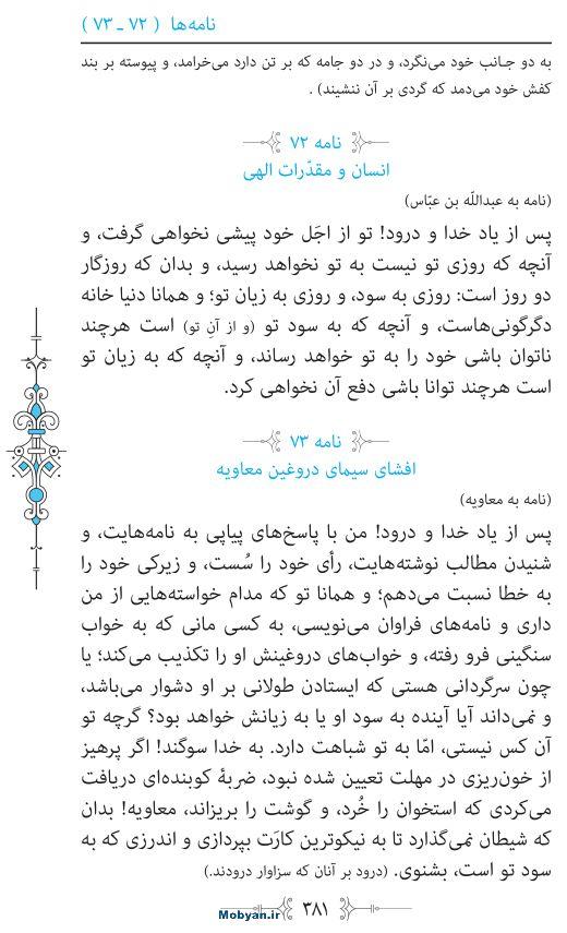 نهج البلاغه مرکز طبع و نشر قرآن کریم صفحه 381
