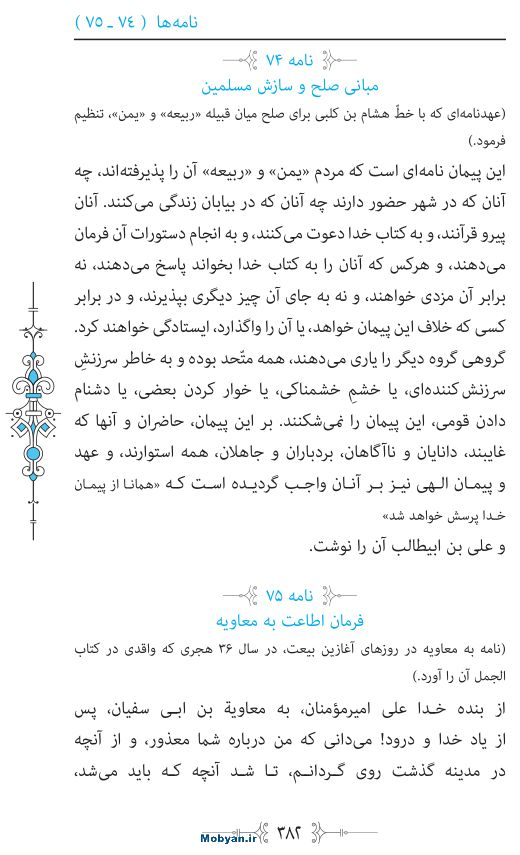 نهج البلاغه مرکز طبع و نشر قرآن کریم صفحه 382