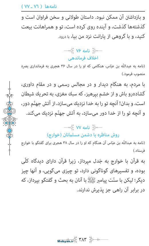 نهج البلاغه مرکز طبع و نشر قرآن کریم صفحه 383