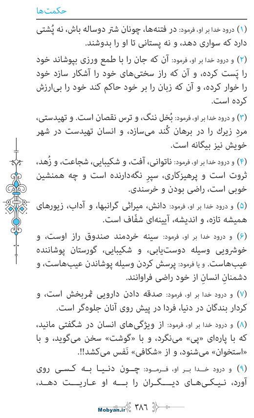نهج البلاغه مرکز طبع و نشر قرآن کریم صفحه 386