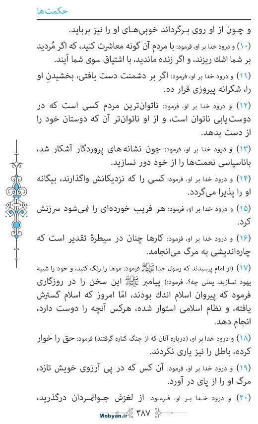 نهج البلاغه مرکز طبع و نشر قرآن کریم صفحه 387