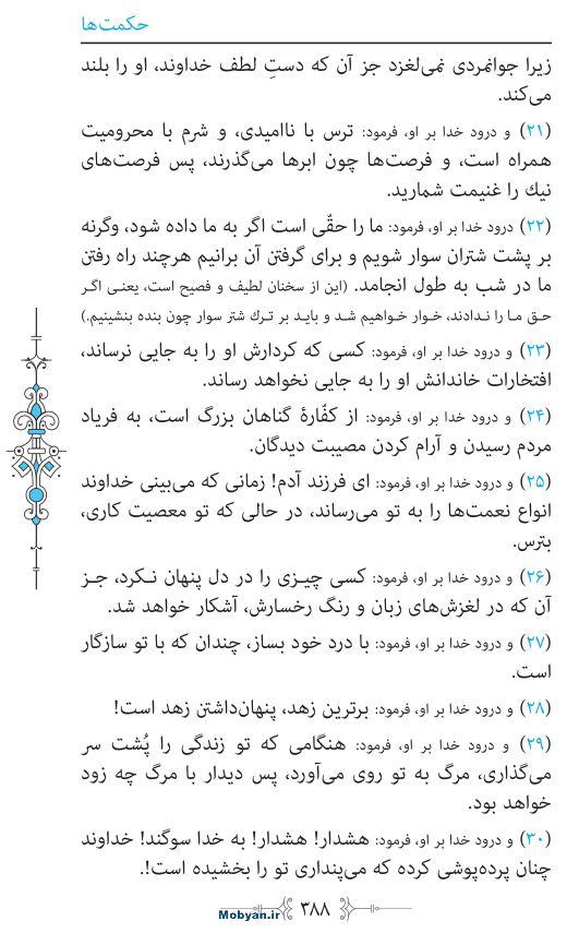 نهج البلاغه مرکز طبع و نشر قرآن کریم صفحه 388