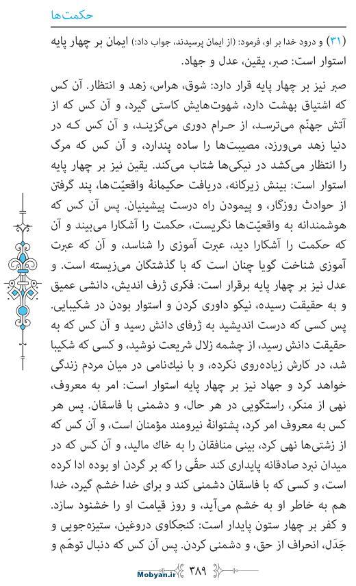 نهج البلاغه مرکز طبع و نشر قرآن کریم صفحه 389
