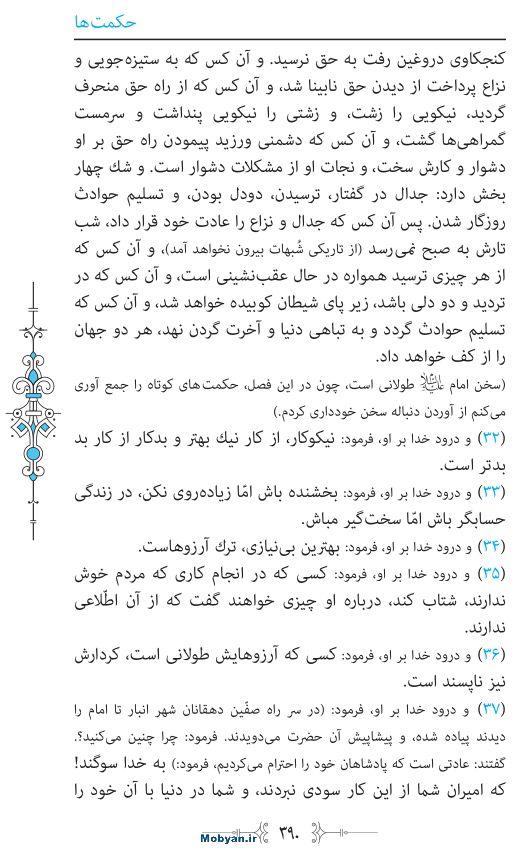 نهج البلاغه مرکز طبع و نشر قرآن کریم صفحه 390