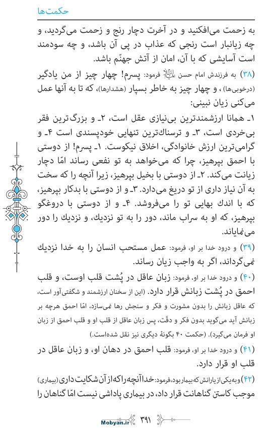نهج البلاغه مرکز طبع و نشر قرآن کریم صفحه 391