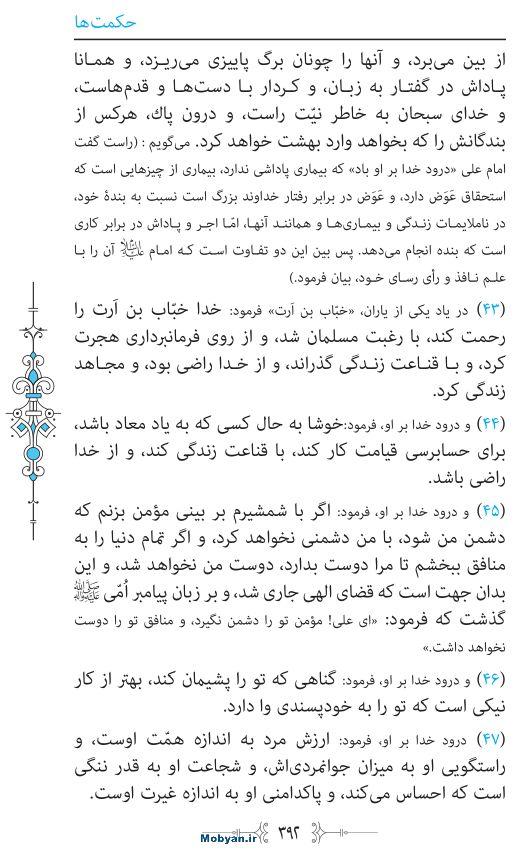 نهج البلاغه مرکز طبع و نشر قرآن کریم صفحه 392