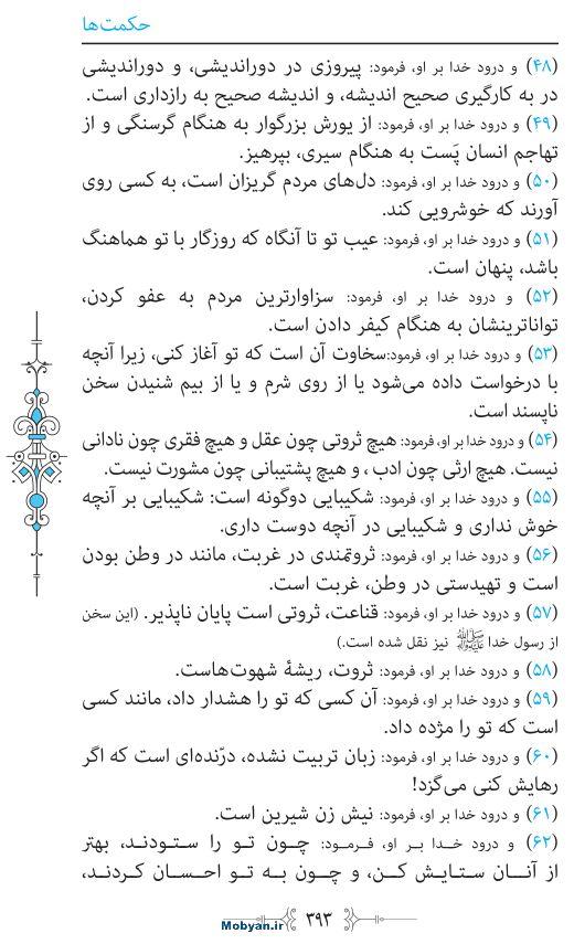 نهج البلاغه مرکز طبع و نشر قرآن کریم صفحه 393
