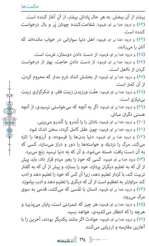 نهج البلاغه مرکز طبع و نشر قرآن کریم صفحه 394