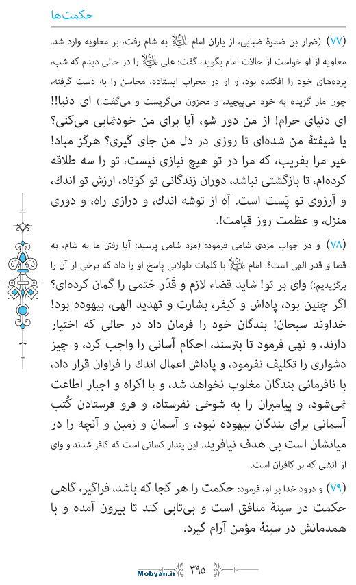 نهج البلاغه مرکز طبع و نشر قرآن کریم صفحه 395