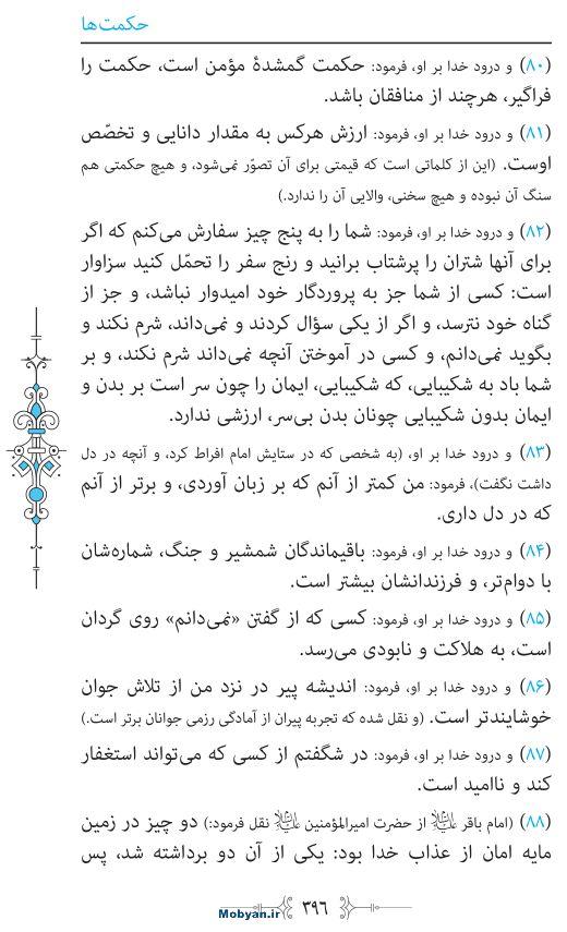 نهج البلاغه مرکز طبع و نشر قرآن کریم صفحه 396