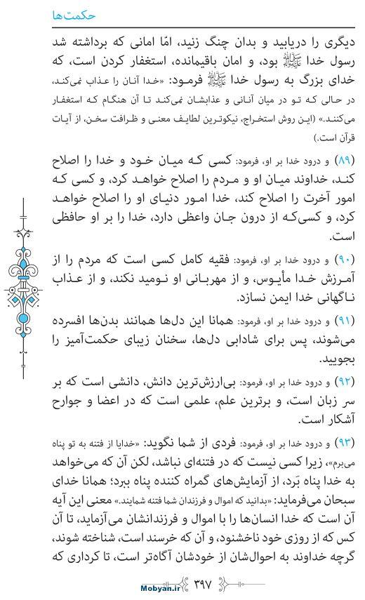 نهج البلاغه مرکز طبع و نشر قرآن کریم صفحه 397