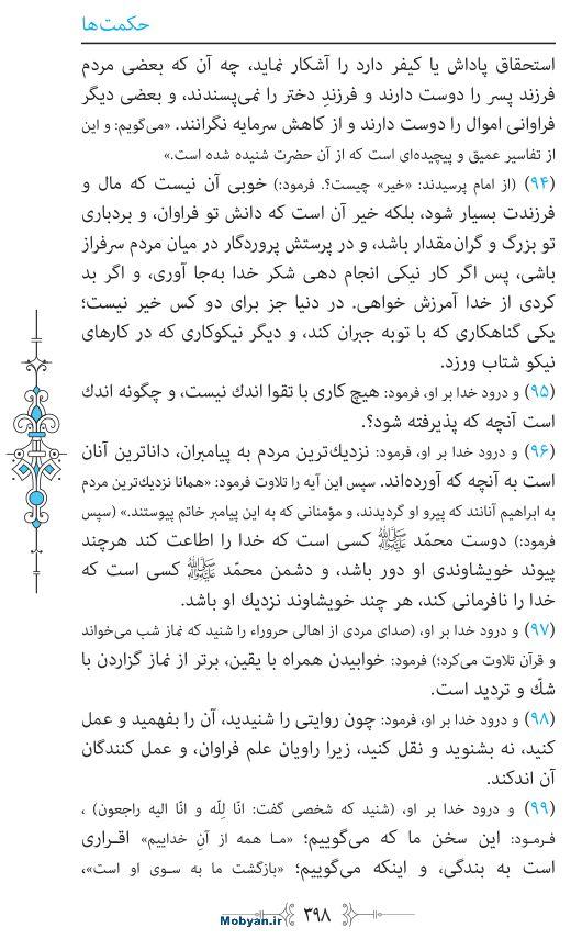 نهج البلاغه مرکز طبع و نشر قرآن کریم صفحه 398