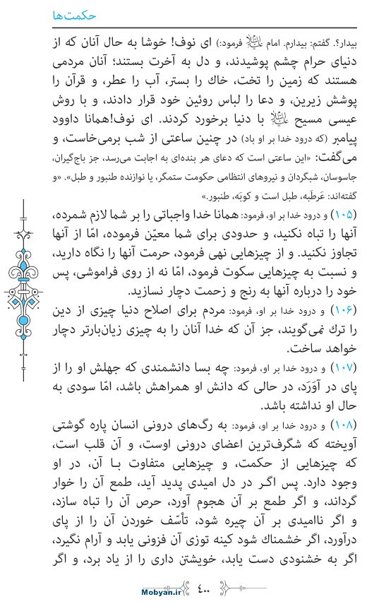 نهج البلاغه مرکز طبع و نشر قرآن کریم صفحه 400