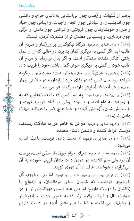 نهج البلاغه مرکز طبع و نشر قرآن کریم صفحه 402