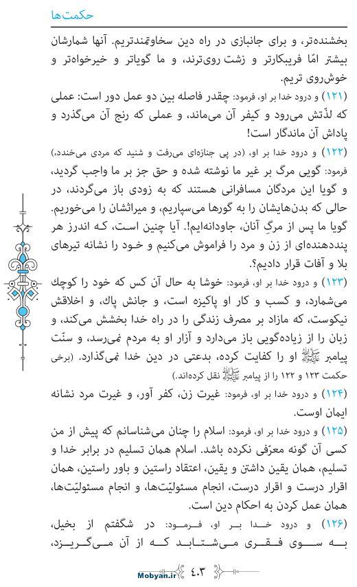 نهج البلاغه مرکز طبع و نشر قرآن کریم صفحه 403