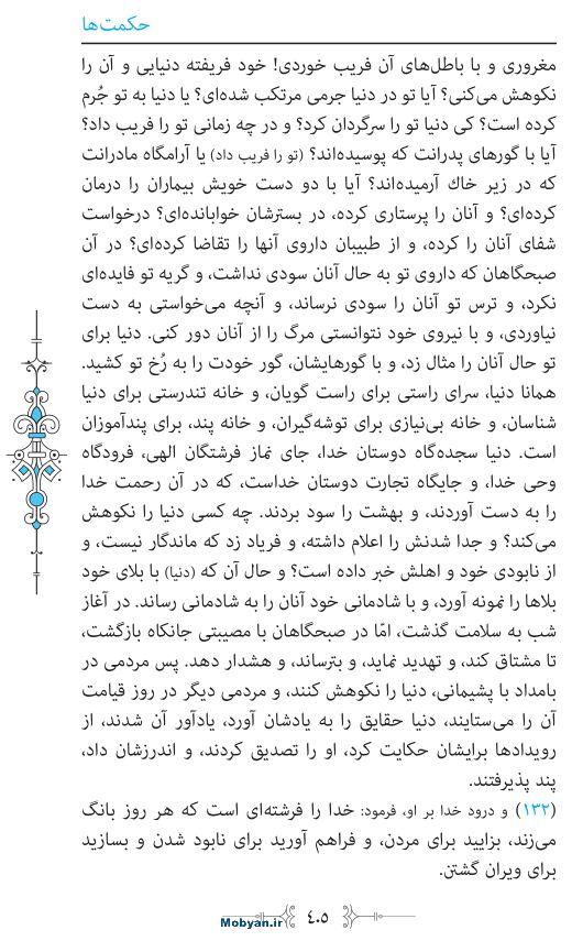 نهج البلاغه مرکز طبع و نشر قرآن کریم صفحه 405