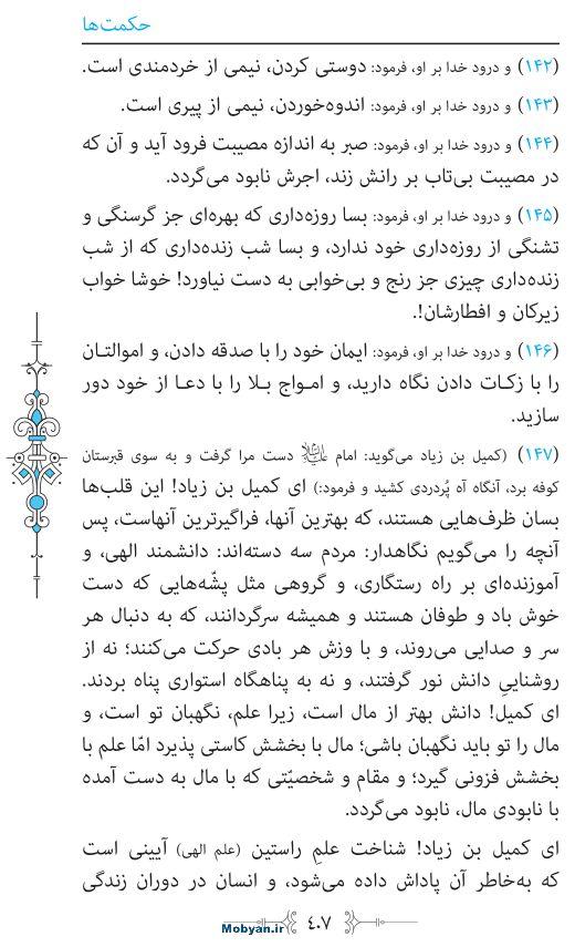 نهج البلاغه مرکز طبع و نشر قرآن کریم صفحه 407