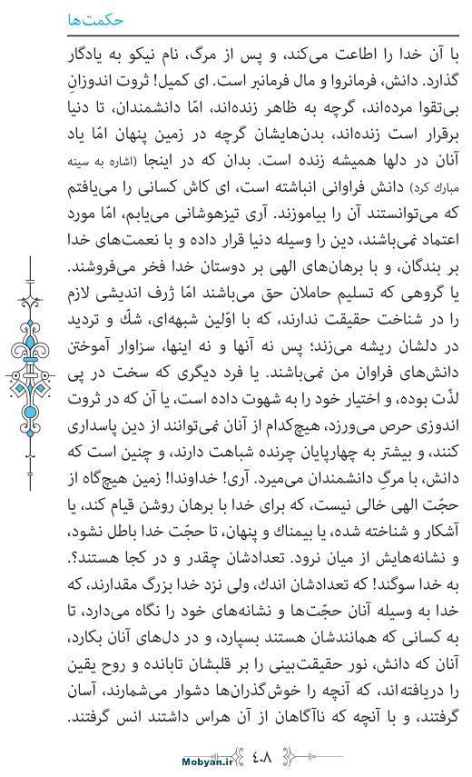 نهج البلاغه مرکز طبع و نشر قرآن کریم صفحه 408