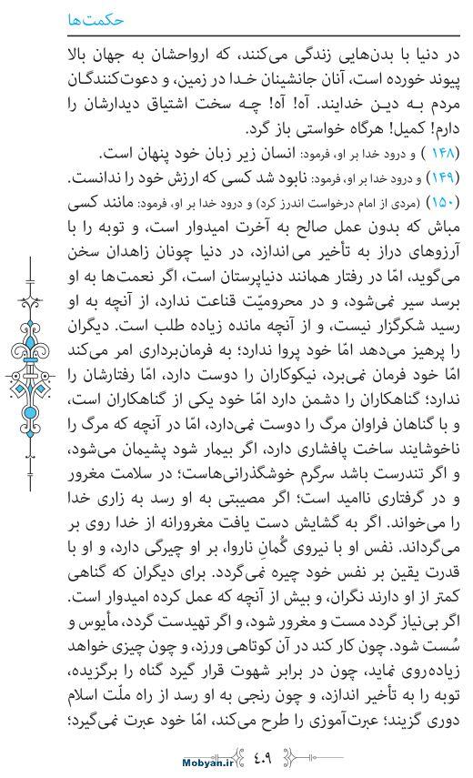 نهج البلاغه مرکز طبع و نشر قرآن کریم صفحه 409