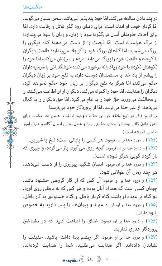 نهج البلاغه مرکز طبع و نشر قرآن کریم صفحه 410