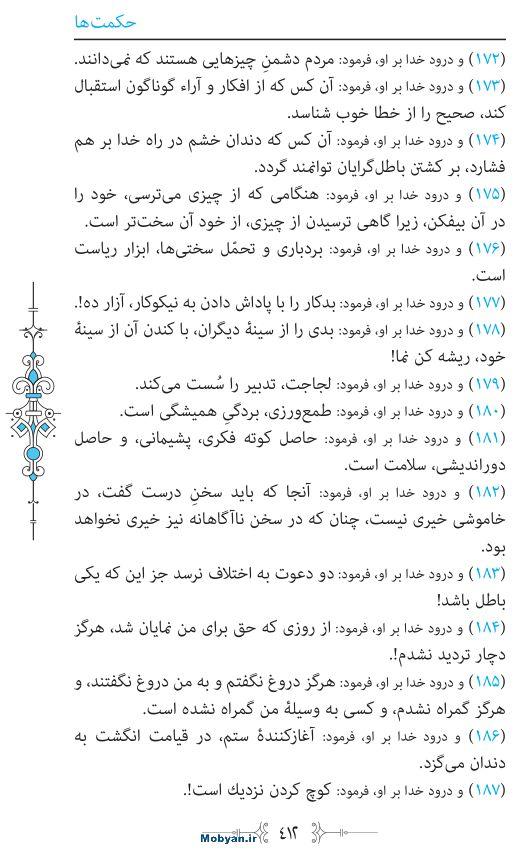 نهج البلاغه مرکز طبع و نشر قرآن کریم صفحه 412