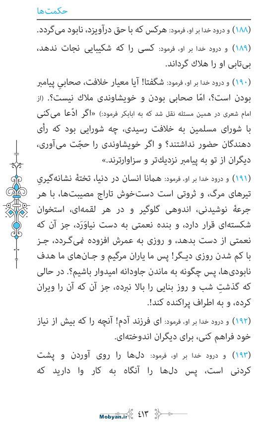 نهج البلاغه مرکز طبع و نشر قرآن کریم صفحه 413