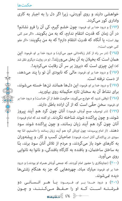 نهج البلاغه مرکز طبع و نشر قرآن کریم صفحه 414