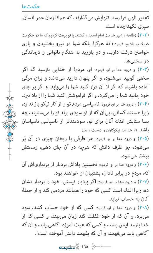 نهج البلاغه مرکز طبع و نشر قرآن کریم صفحه 415