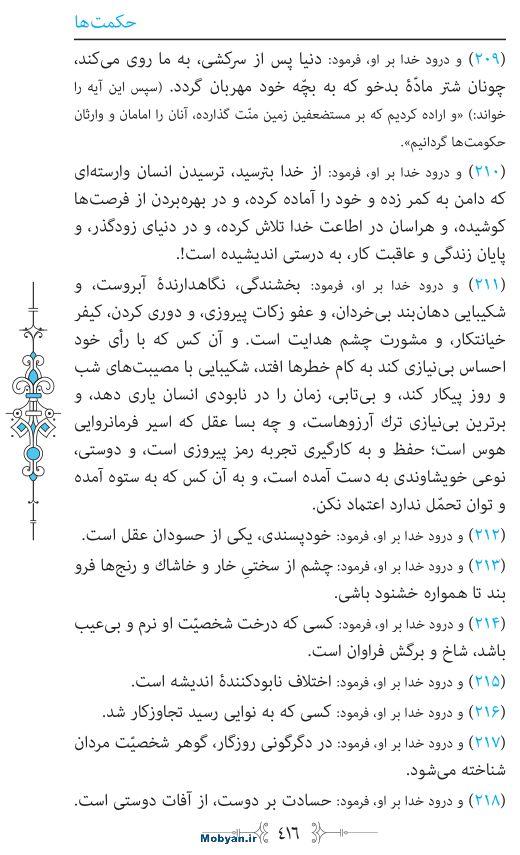 نهج البلاغه مرکز طبع و نشر قرآن کریم صفحه 416
