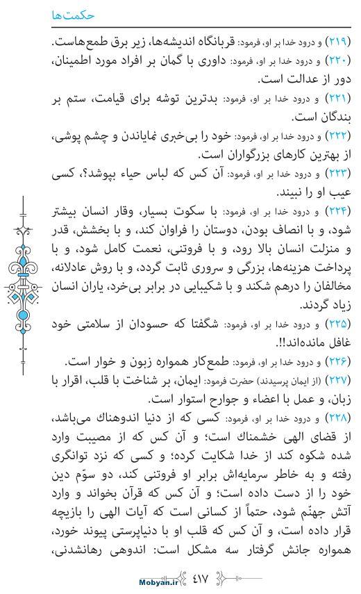 نهج البلاغه مرکز طبع و نشر قرآن کریم صفحه 417