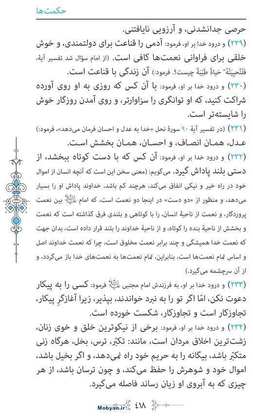 نهج البلاغه مرکز طبع و نشر قرآن کریم صفحه 418