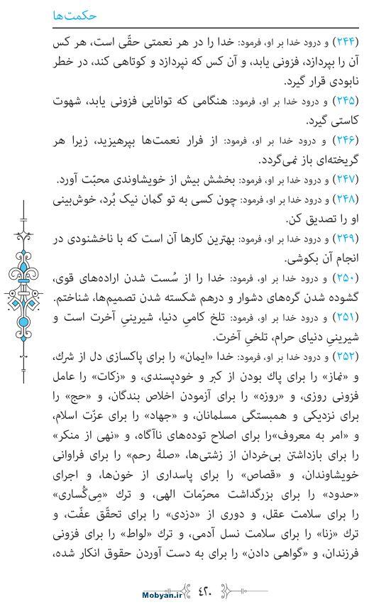 نهج البلاغه مرکز طبع و نشر قرآن کریم صفحه 420