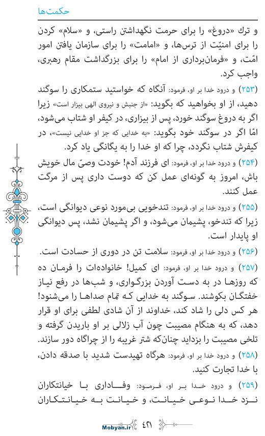 نهج البلاغه مرکز طبع و نشر قرآن کریم صفحه 421