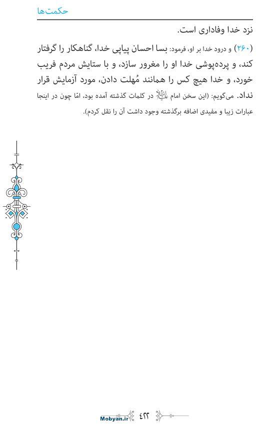 نهج البلاغه مرکز طبع و نشر قرآن کریم صفحه 422