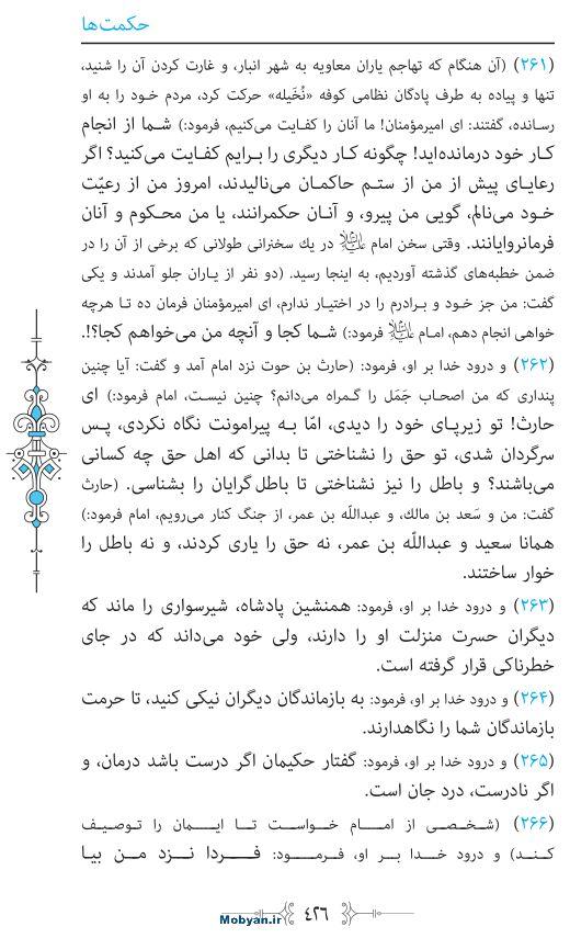 نهج البلاغه مرکز طبع و نشر قرآن کریم صفحه 426