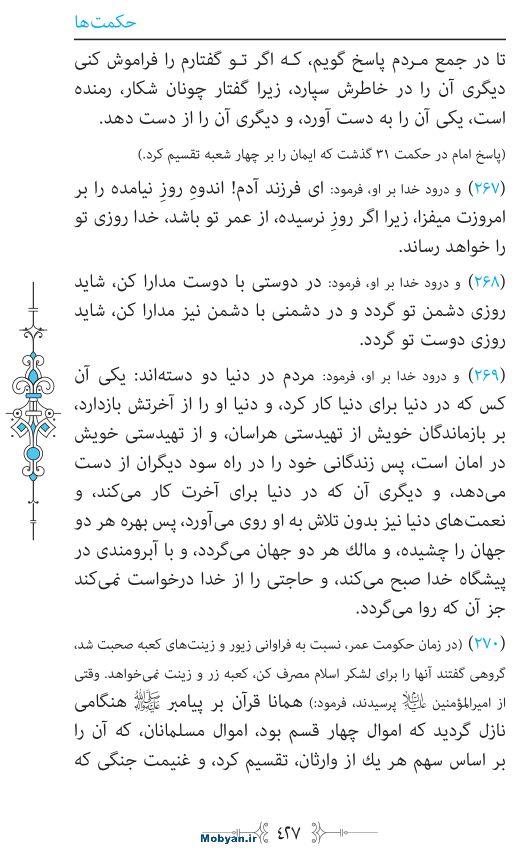 نهج البلاغه مرکز طبع و نشر قرآن کریم صفحه 427