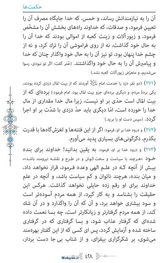 نهج البلاغه مرکز طبع و نشر قرآن کریم صفحه 428