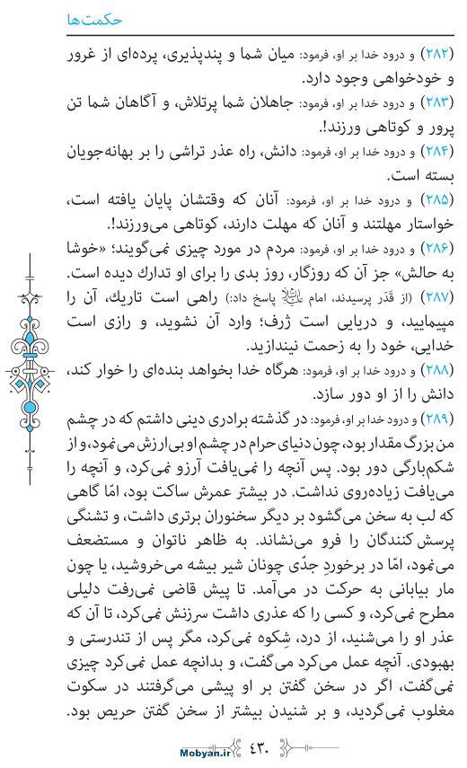 نهج البلاغه مرکز طبع و نشر قرآن کریم صفحه 430
