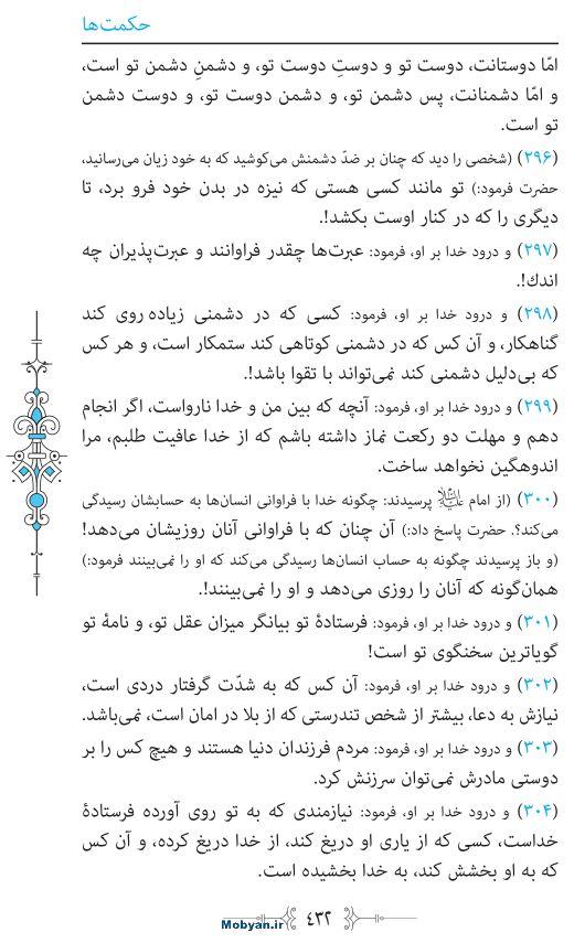 نهج البلاغه مرکز طبع و نشر قرآن کریم صفحه 432