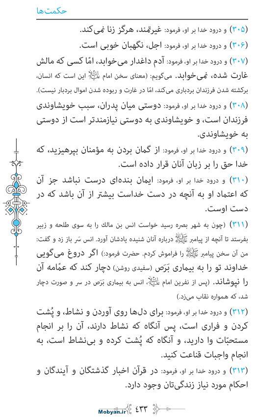 نهج البلاغه مرکز طبع و نشر قرآن کریم صفحه 433