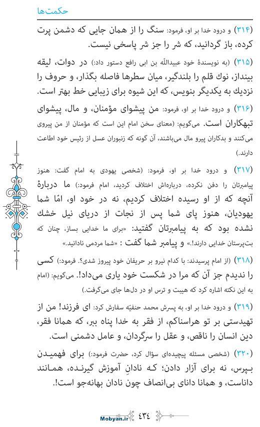 نهج البلاغه مرکز طبع و نشر قرآن کریم صفحه 434